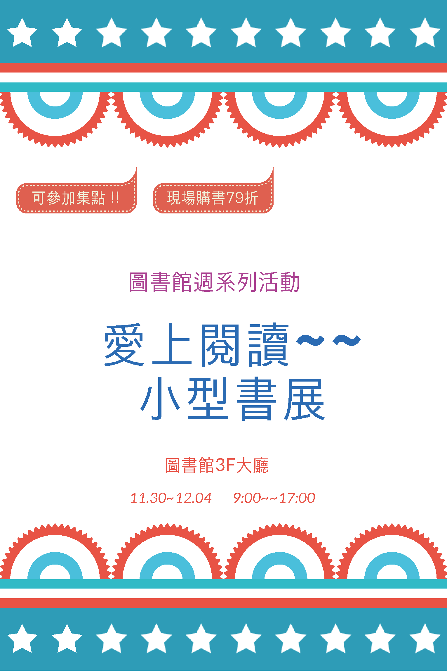 2015圖書館週系列活動-3