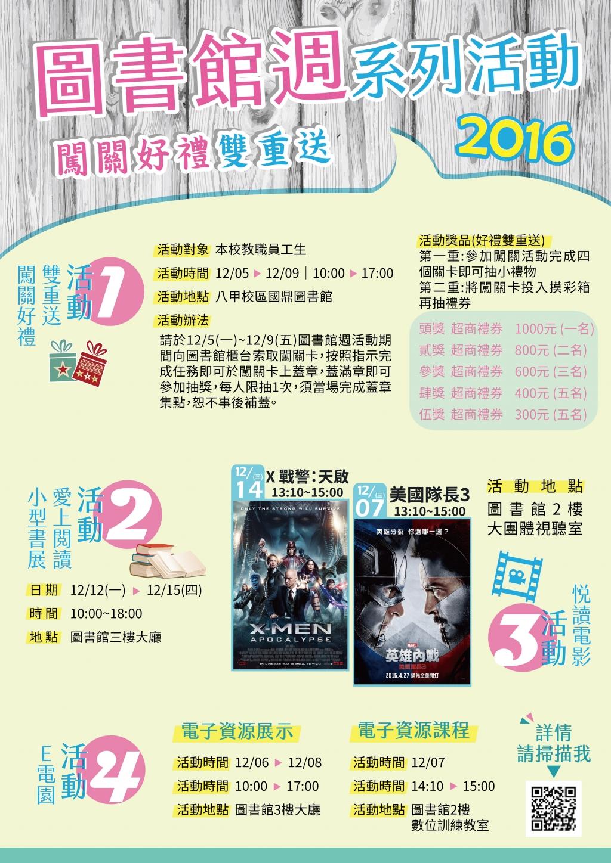2016圖書館週系列活動