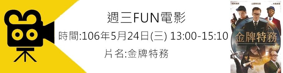FUN電影7