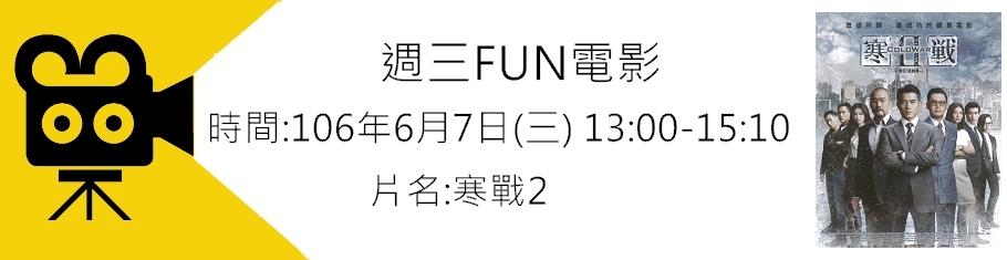 FUN電影8