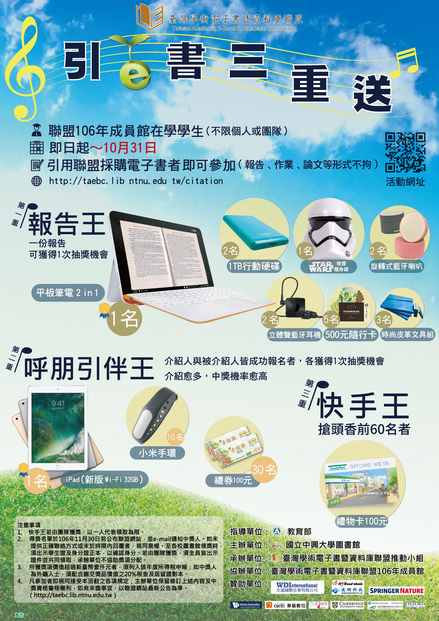 106年_引e書三重送_poster_A3