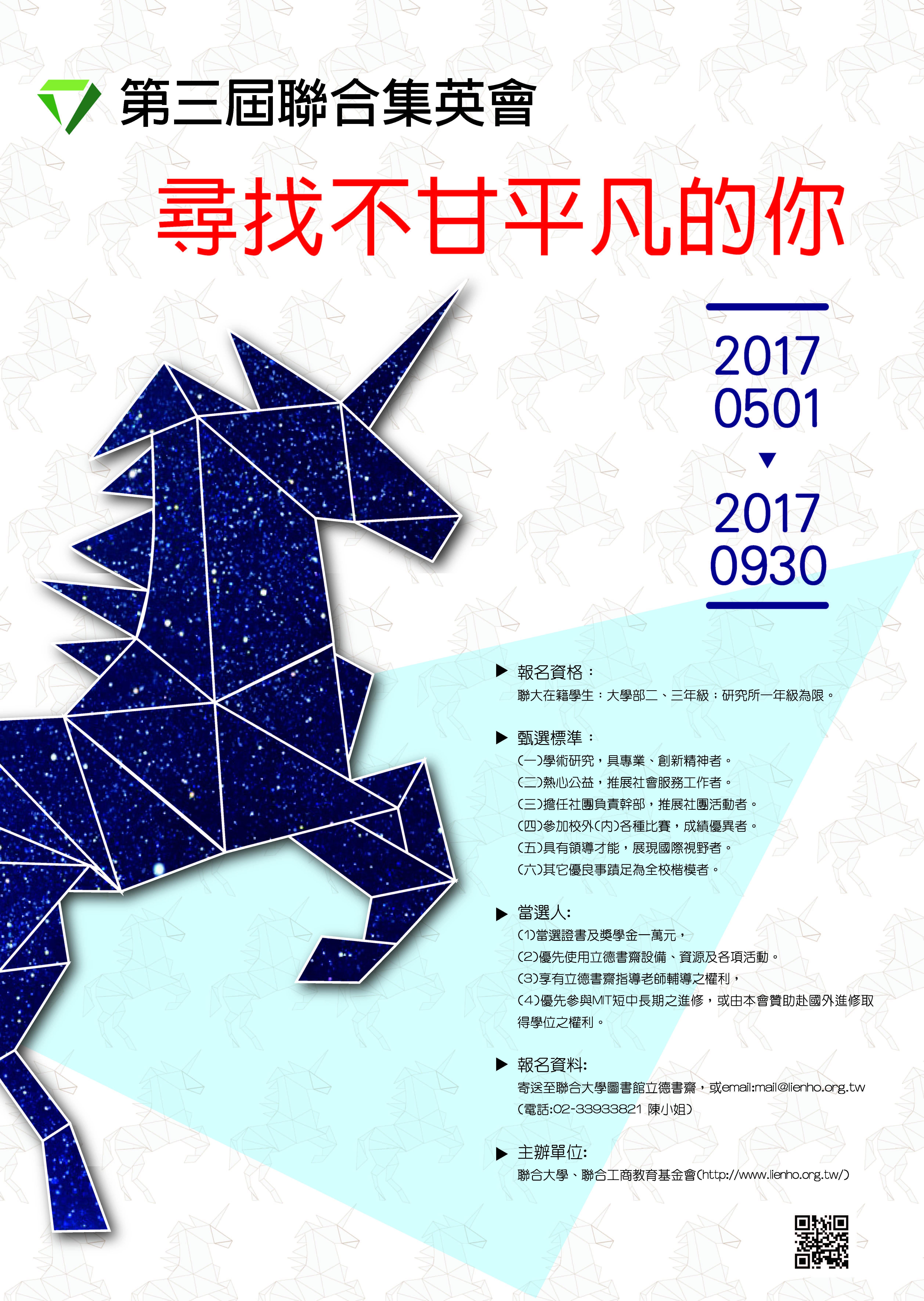 2017聯合集英會海報A2_CS3