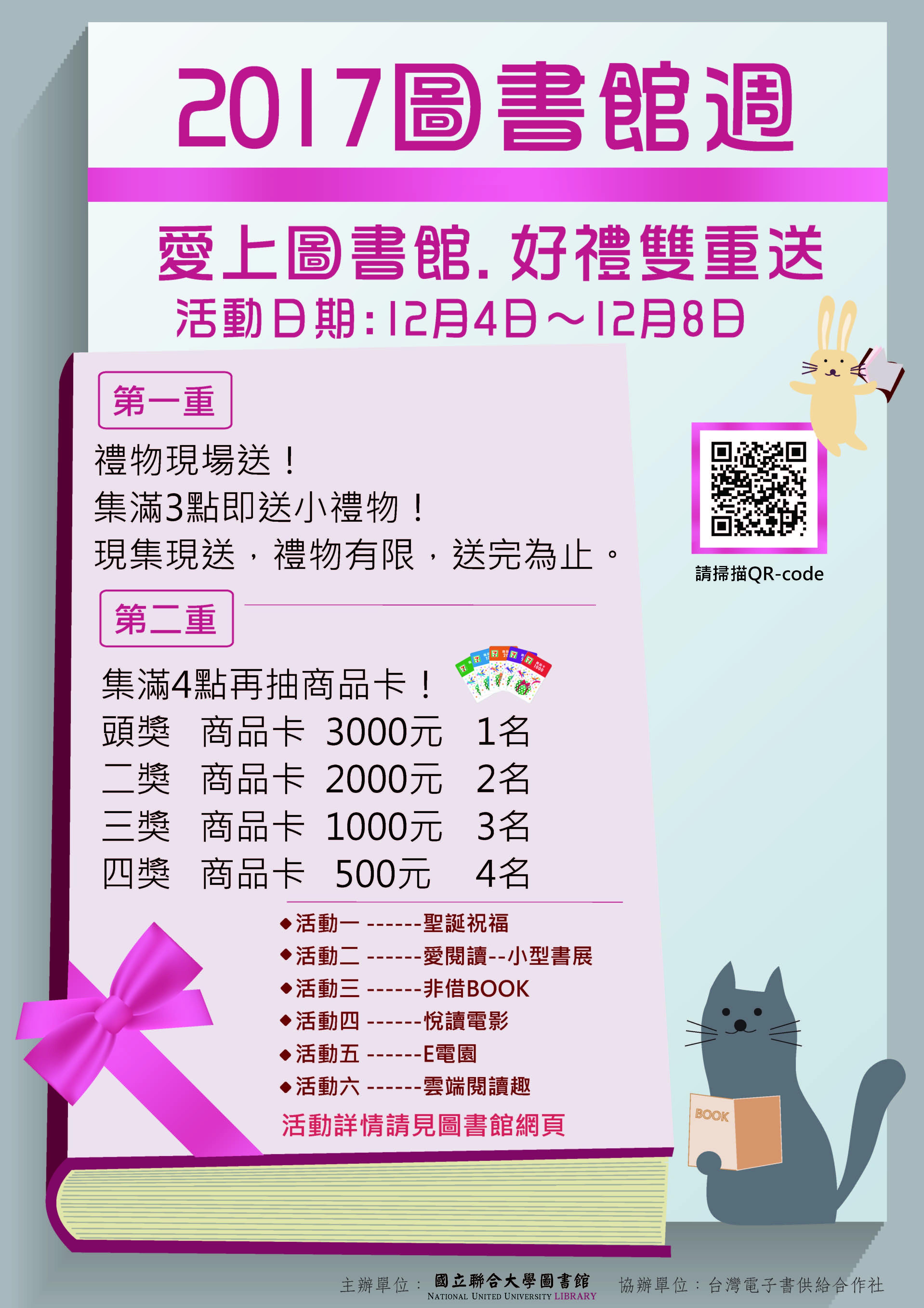 2017 1103圖書館周A1海報-改成商品卡{完成檔}