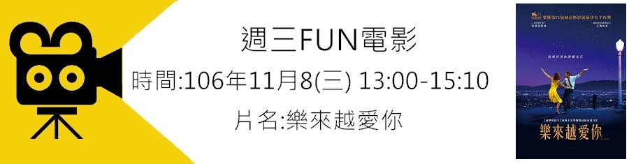 FUN電影11