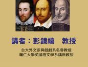 莎士比亞演講-2