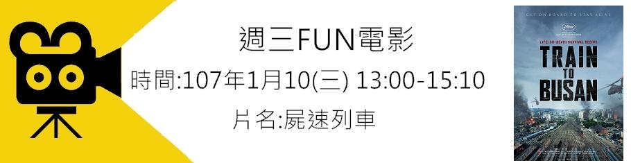 FUN電影13