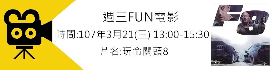 FUN電影15