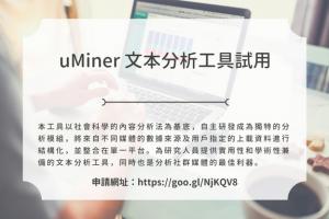 uMiner 試用DM - 給圖書館