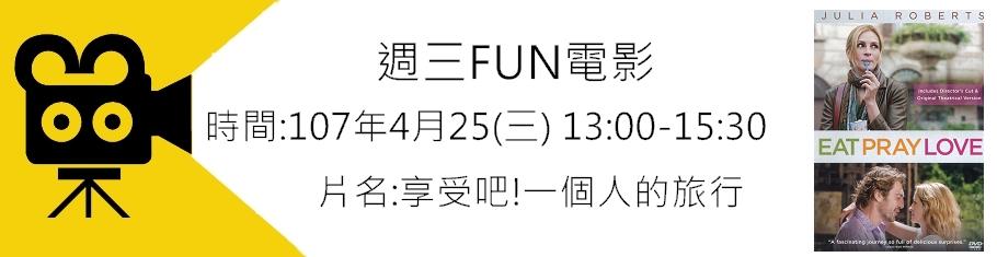 FUN電影17