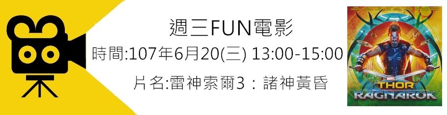 FUN電影20