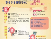 「e 起閱讀趣 ~ 圖書館導覽暨電子書體驗活動」海報
