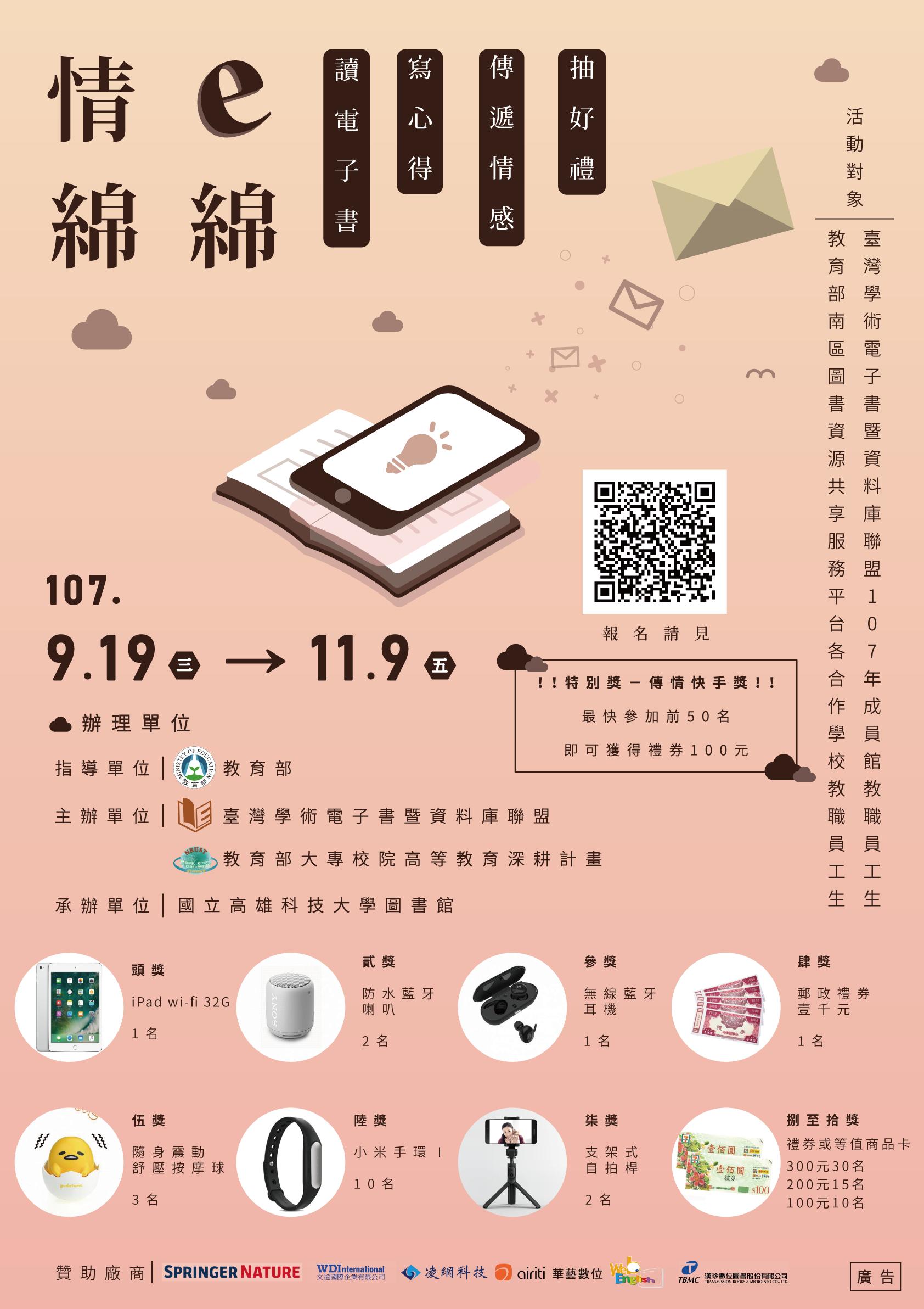 0908情E綿綿_4