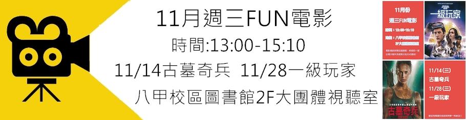 FUN電影25