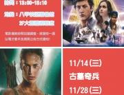 11月週三FUN電影