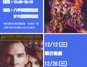 FUN電影12月