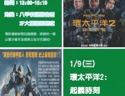 1月份周三FUN電影海報