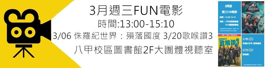 FUN電影30