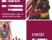 2月份週三FUN電影活動海報