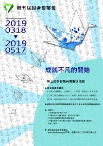 2019招生海報