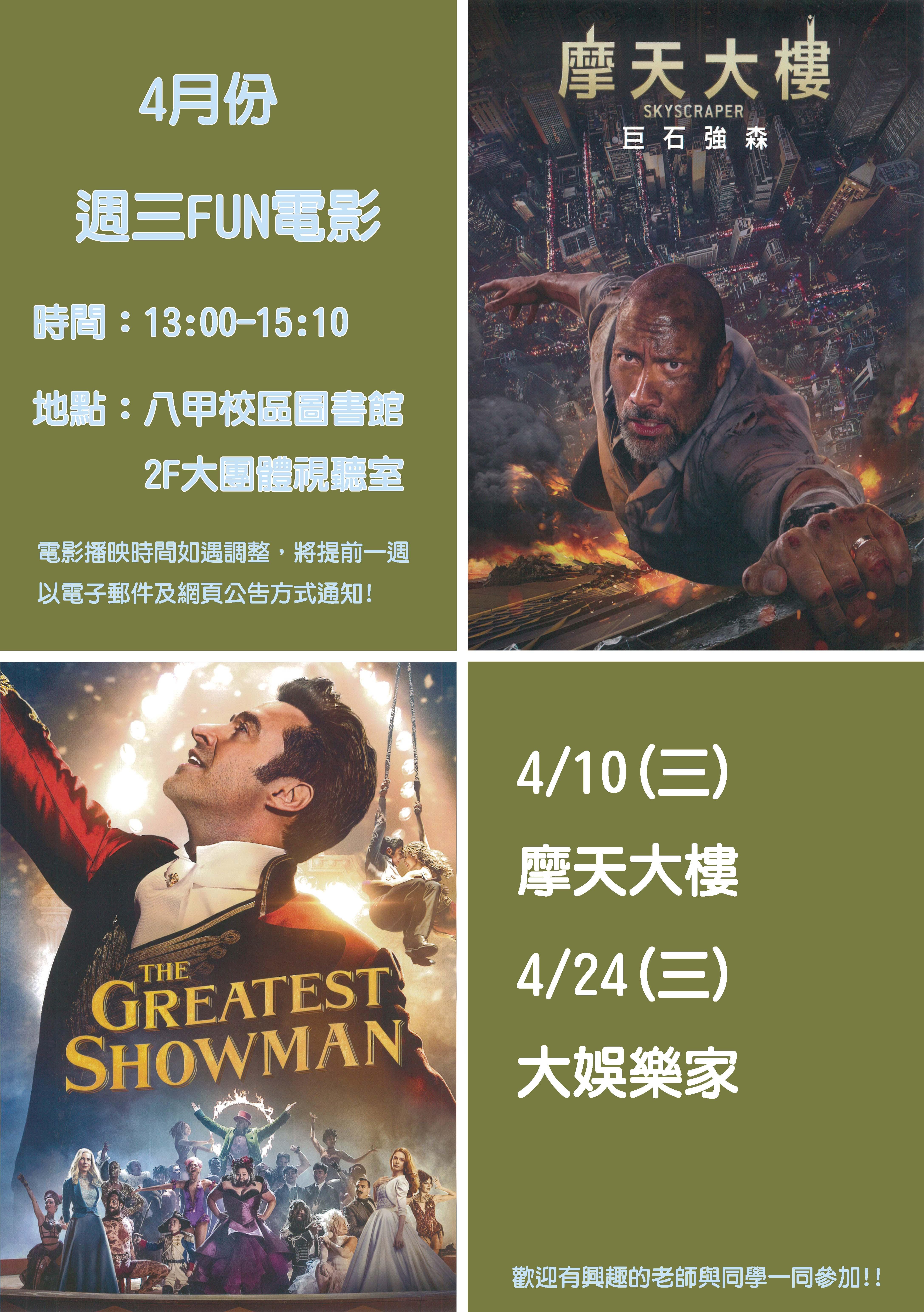 4月份週三FUN電影活動海報