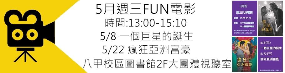 FUN電影32