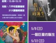 5月份週三FUN電影活動海報