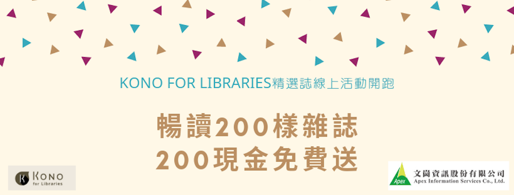 Kono-for-Libraries精選誌線上活動開跑-暢讀200樣雜誌-200現金免費送