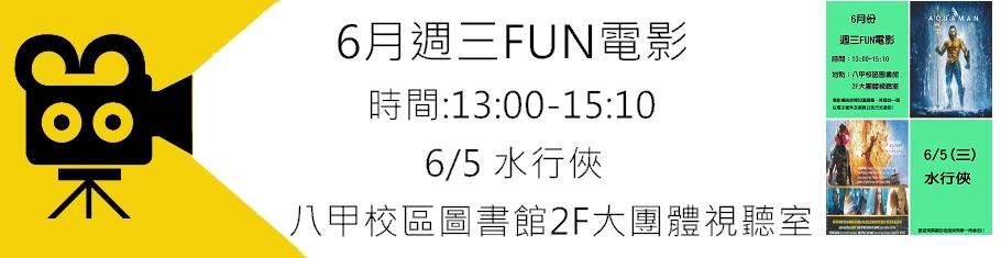FUN電影33