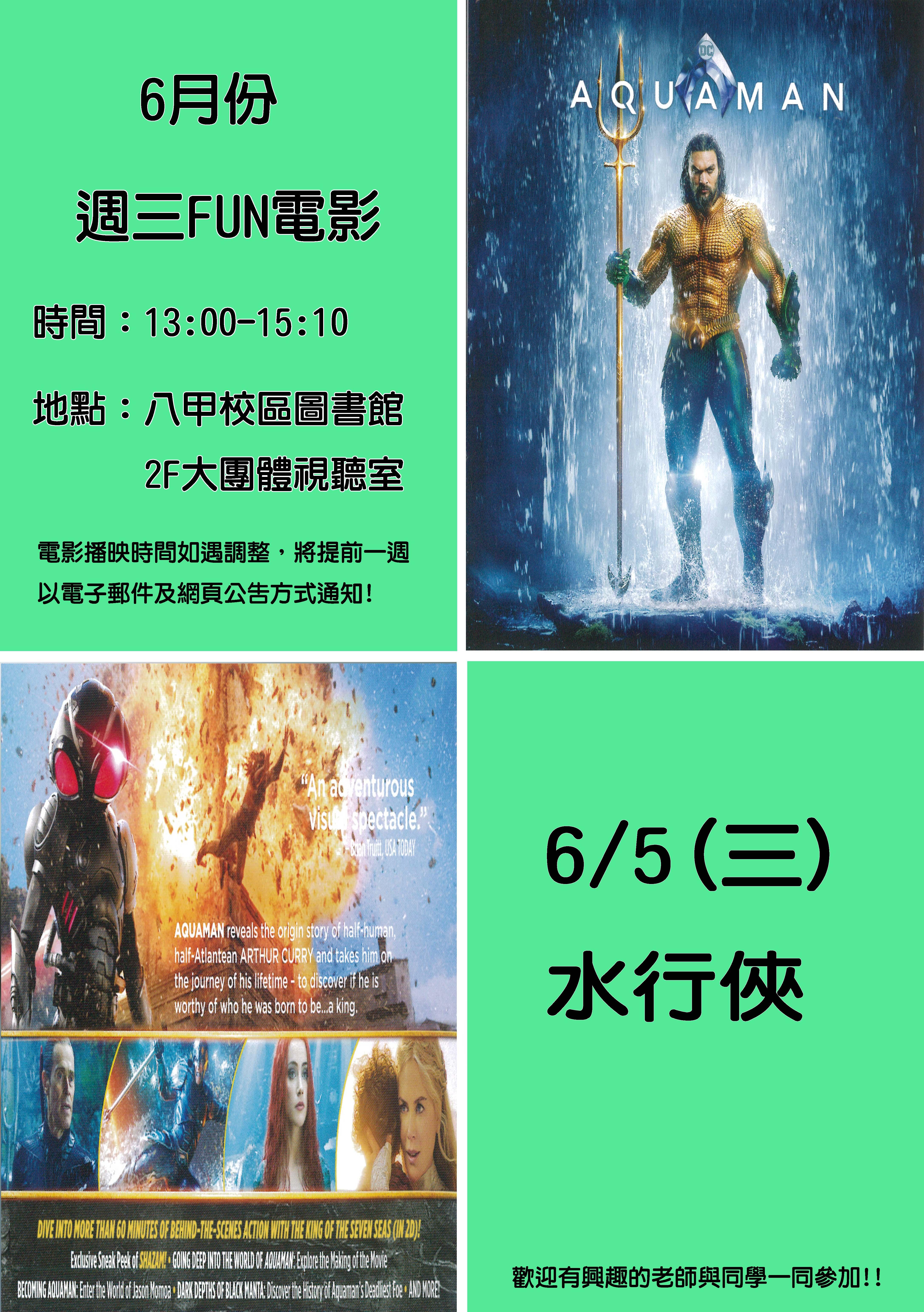 6月份週三FUN電影活動海報