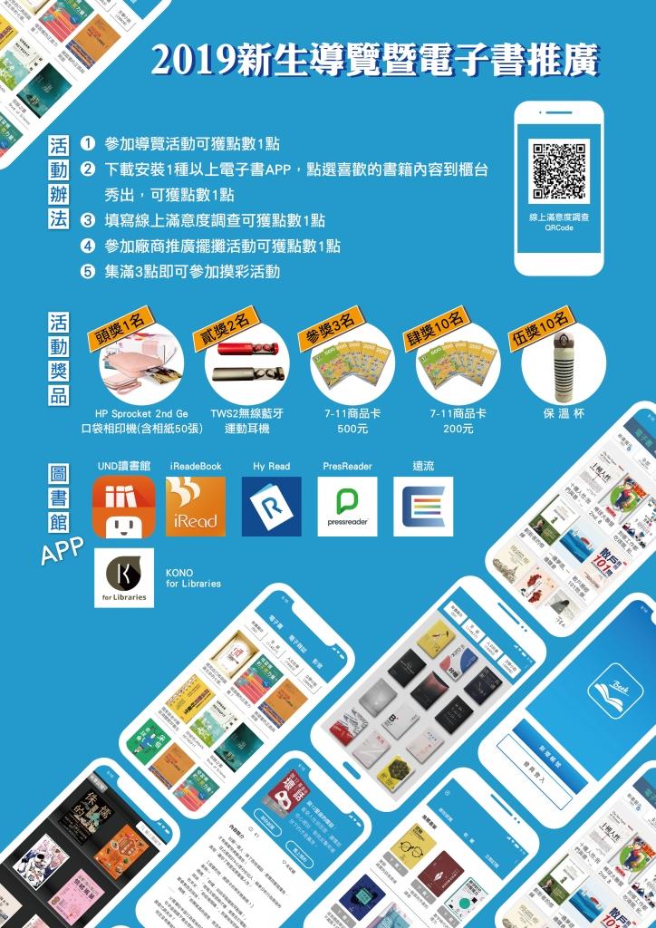 0916--2019新生導覽暨電子書推廣海報-01