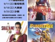 9月份週三FUN電影活動海報