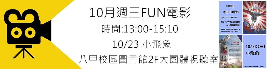 FUN電影35