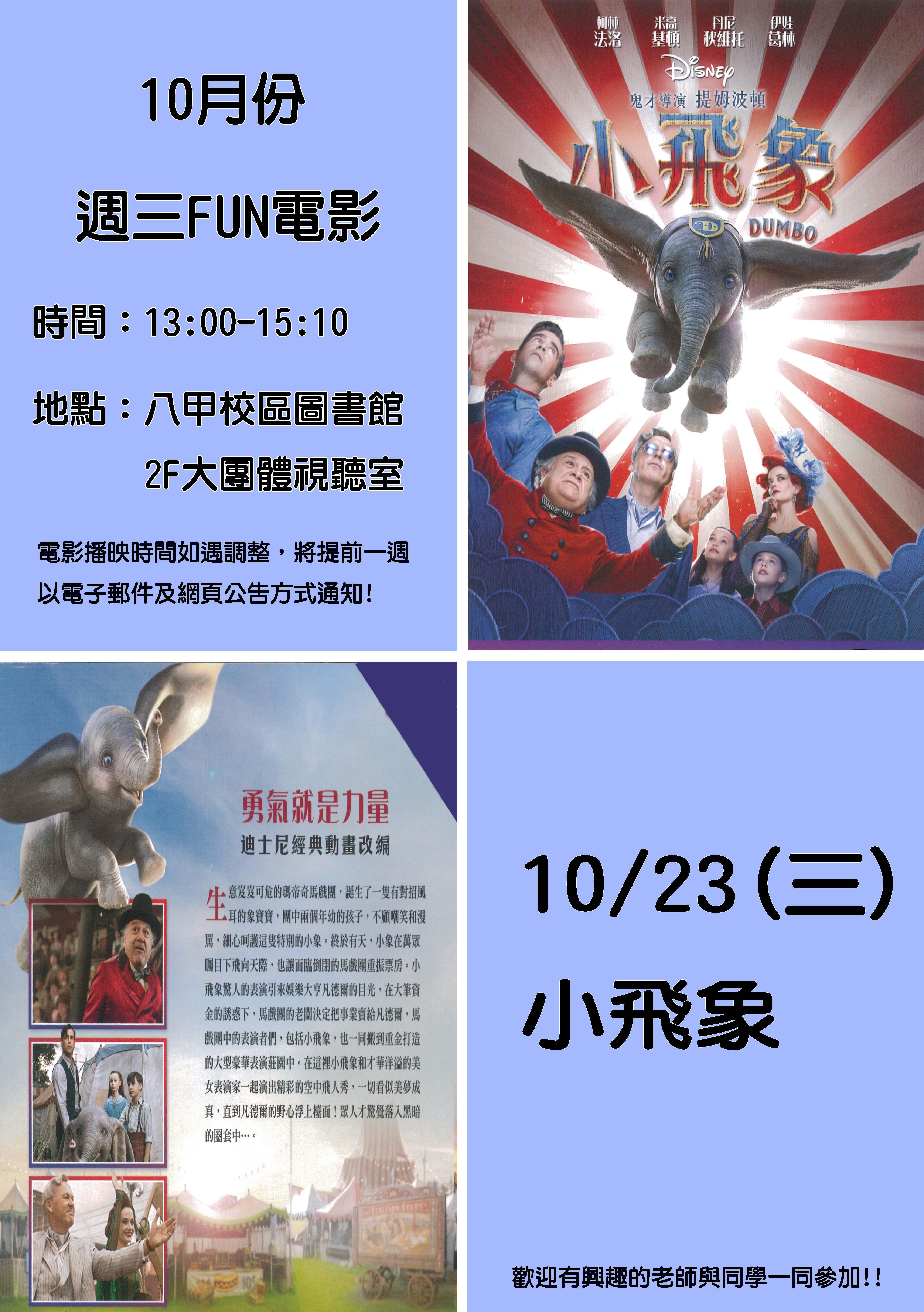 10月份週三FUN電影活動海報