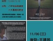 11月份週三FUN電影活動海報