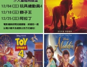 12月份週三FUN電影活動海報