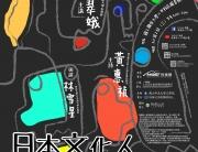 人文沙龍海報1007_主題:日本文化人眼中的台灣