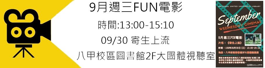 FUN電影38