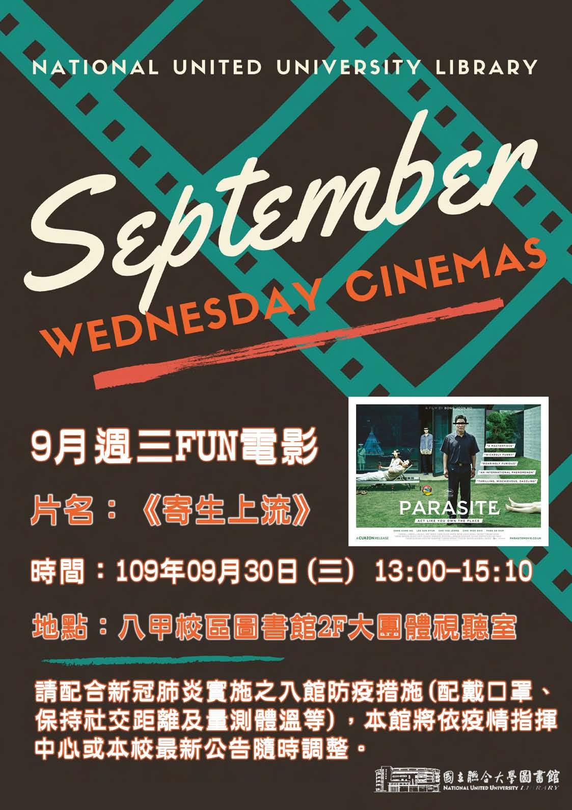 9月週三FUN電影