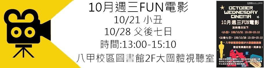 FUN電影39