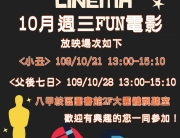 10月週三FUN電影海報
