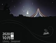 20201028_夜宿圖書館