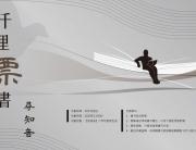 漂書海報(橫式)2