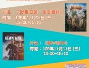 11月週三FUN電影海報