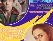 110-3月週三FUN電影