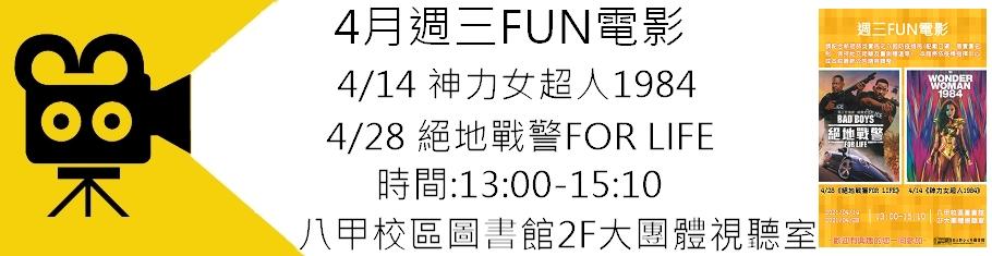 FUN電影42