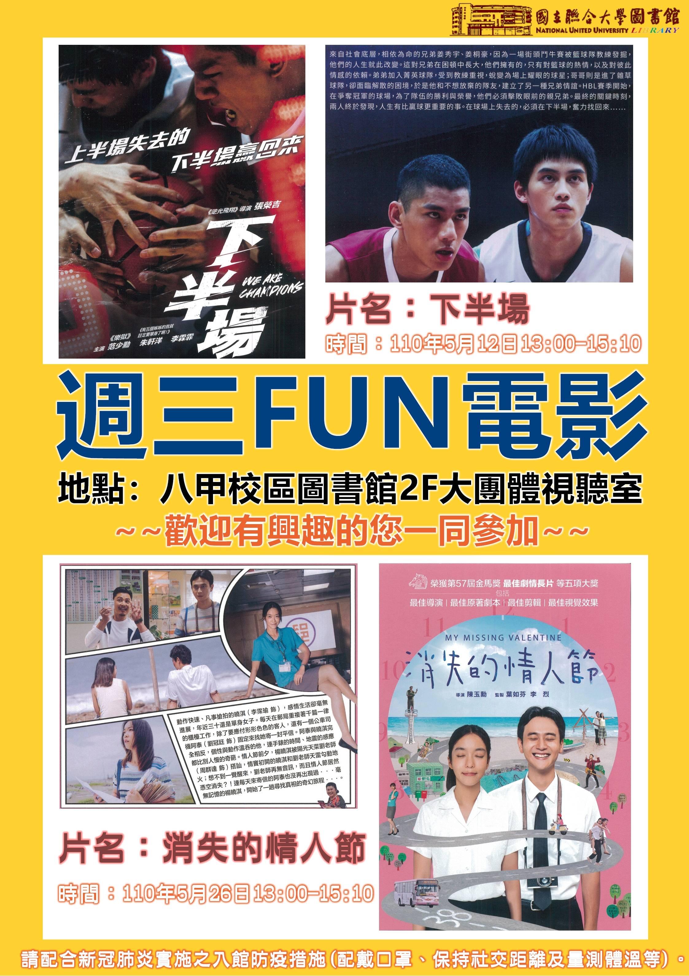 五月週三FUN電影